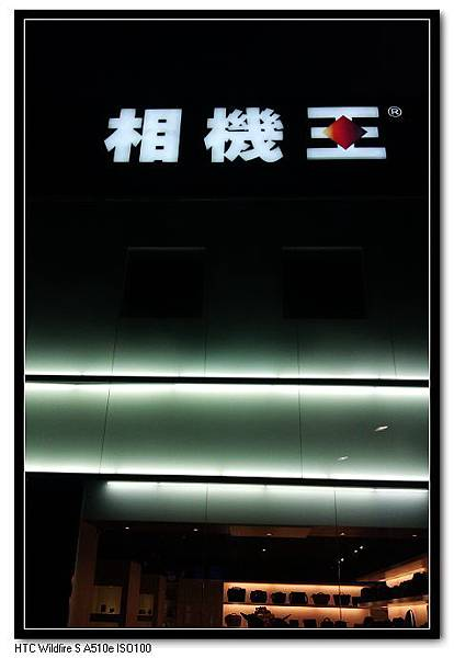 IMAG0196 士林店.jpg