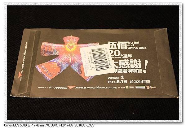 2012.6.16台北小巨蛋
