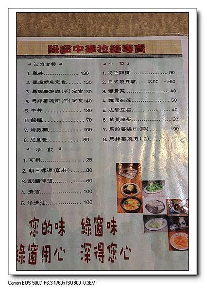 小菜類菜單