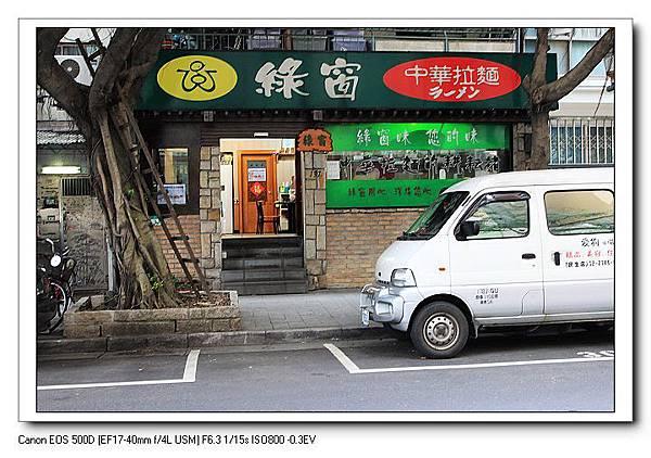 綠窗中華拉麵
