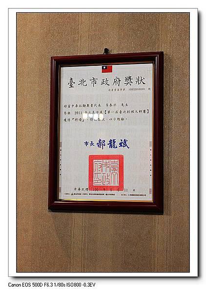 臺北市政府頒發的獎狀