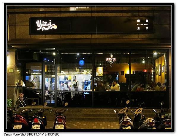 義麵盒子-蘆洲店