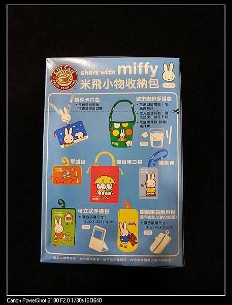 七款miffy米飛小物收納包