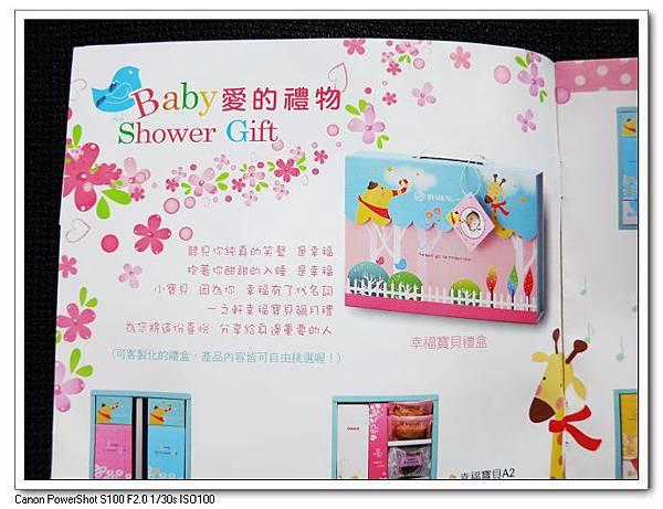 幸福寶貝禮盒