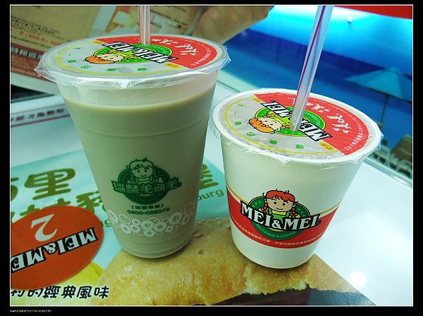 大冰黑豆漿 & 中冰奶