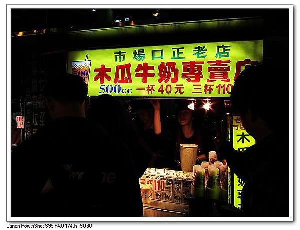 市場口木瓜牛奶專賣店