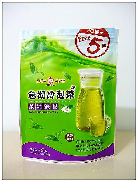 天仁急沏冷泡茶-苿莉綠茶.jpg