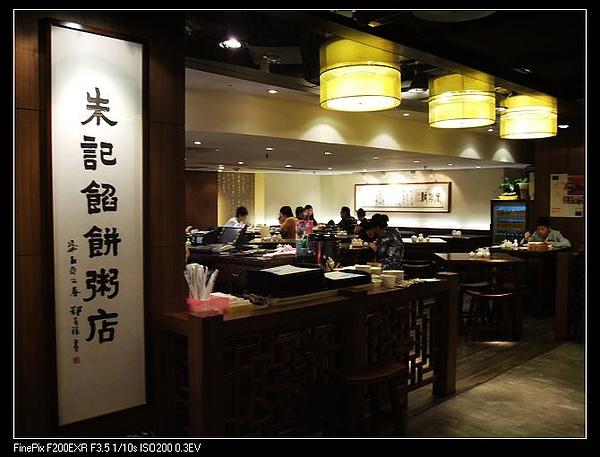 朱記餡餅粥店(遠百寶慶店)