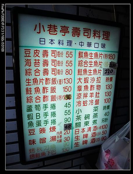 小攤子旁的簡單價目