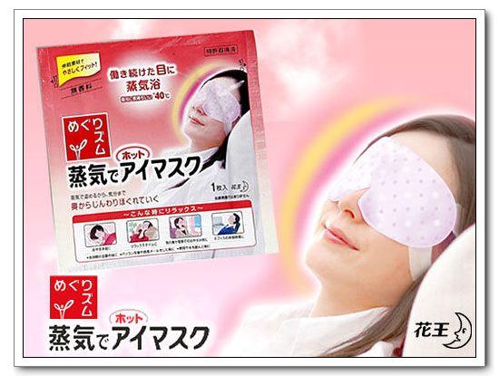 花王蒸氣感溫熱眼罩-無味