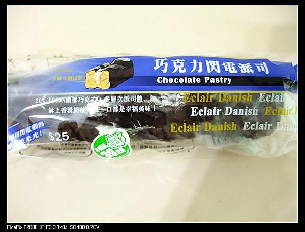 7-11巧克力閃電派司.jpg