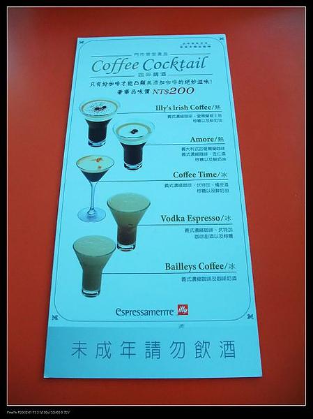 新式調酒咖啡.jpg
