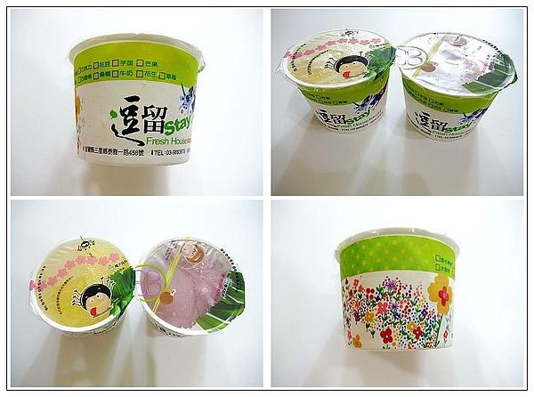 宜蘭-逗留鮮果冰淇淋.jpg