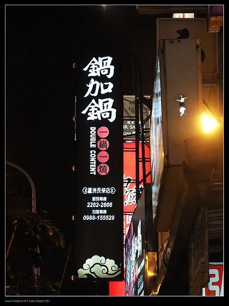 鍋加鍋 (蘆洲長榮店)