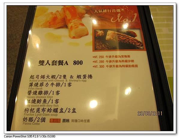 雙人套餐A NT800
