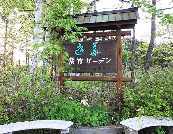 紫竹庭園.JPG