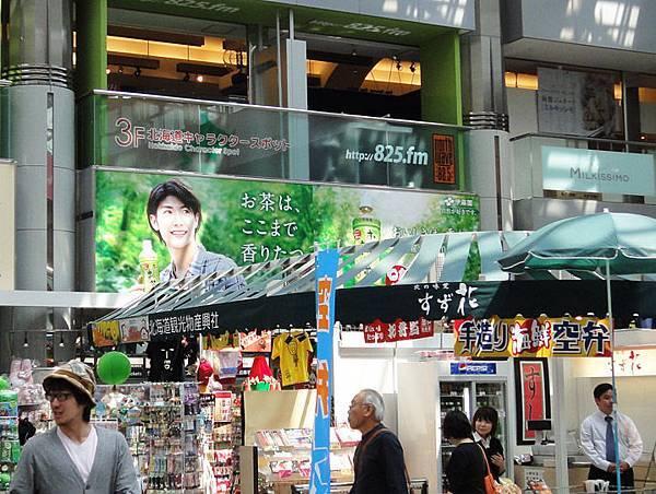 北海道新千歲國內.JPG