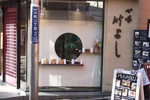 白玉(湯圓)等日式甜品