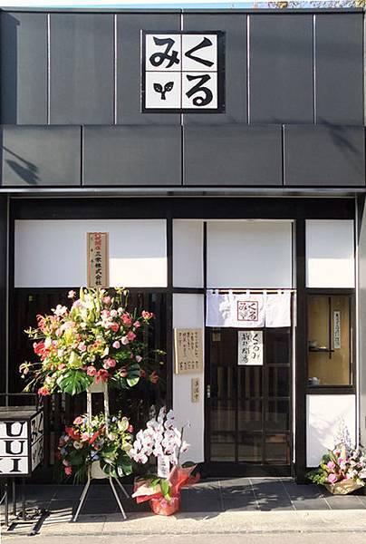 鎌倉くるみ
