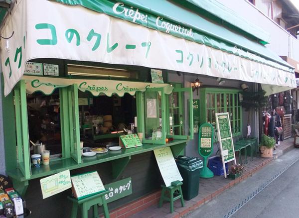 法式可麗餅店「コクリコ クレープ店」