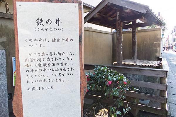 鎌倉十井的「鉄の井」