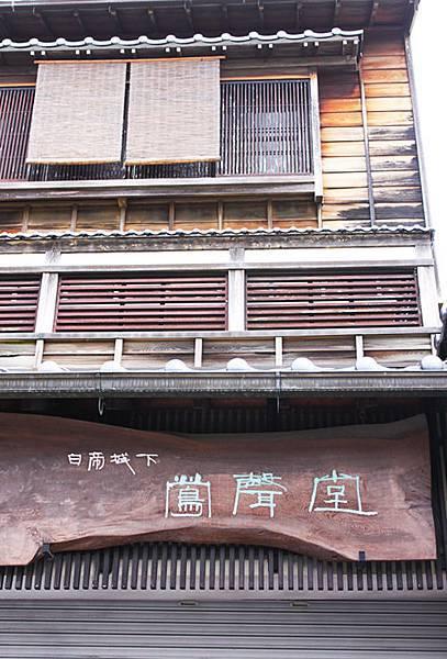 犬山城下町IMG_4099