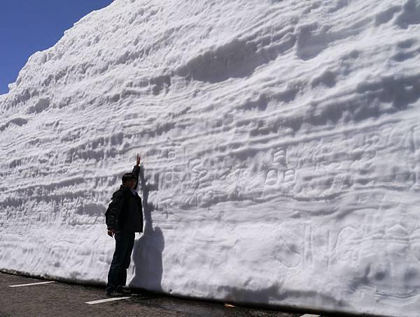 8雪牆上有大家熱情的塗鴉