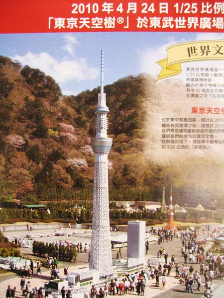 東武世界廣場1.JPG