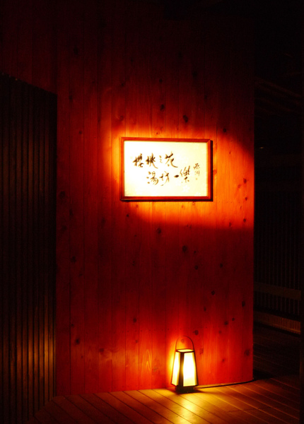 湯坊一樂2.JPG