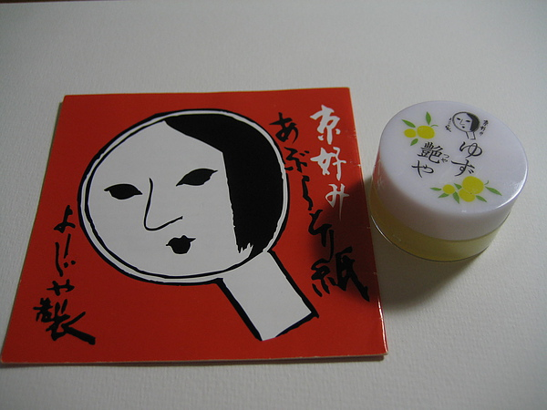 優佳雅吸油面紙及護唇膏.JPG