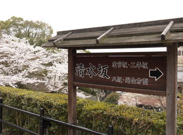 清水寺-7.JPG