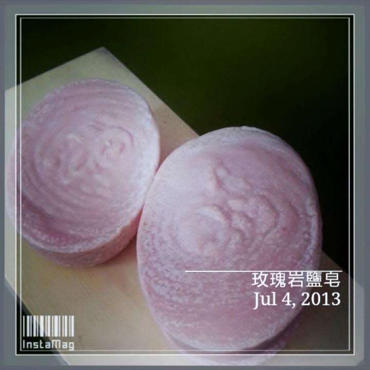 2013 玫瑰岩鹽皂