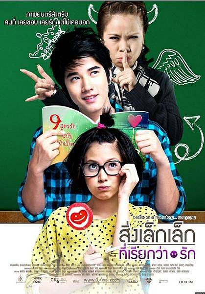 First_Love_Poster
