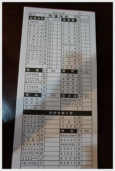 阿蓮河粉4.JPG
