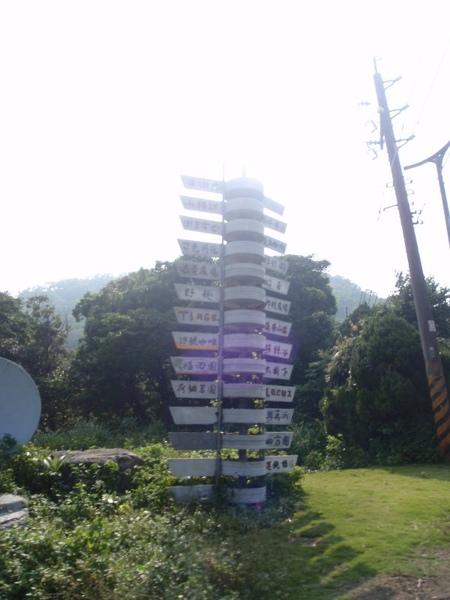菁山路上有許多土雞城和花園咖啡-2009.10陽明山輕鬆go