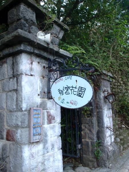 秘密花園-2009.10陽明山輕鬆go