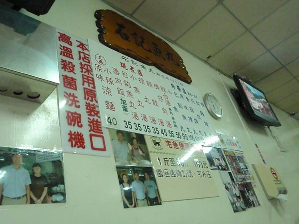 2010.6.26 石家魚丸