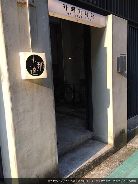 2016.07.23 捷運忠孝新生站的卡那達咖啡店 (카페 가나다) @ 蒂娜李的吃喝人生 :: 痞客邦