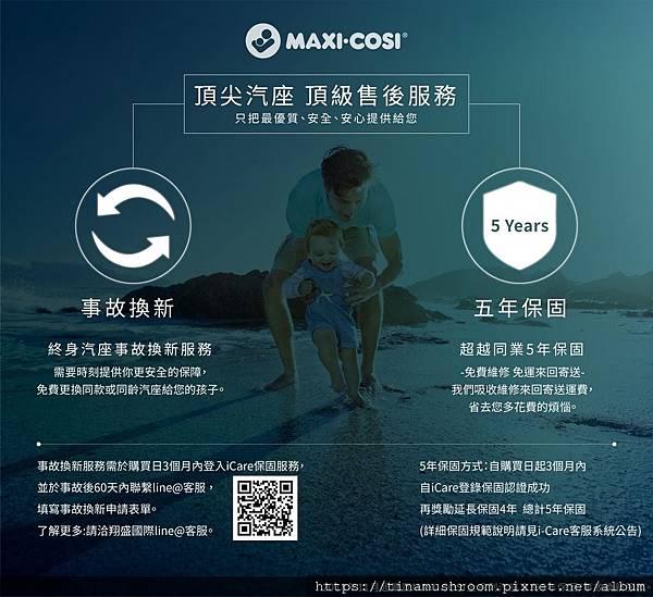MAXI-COSI 5年保固事故換新公告.jpg