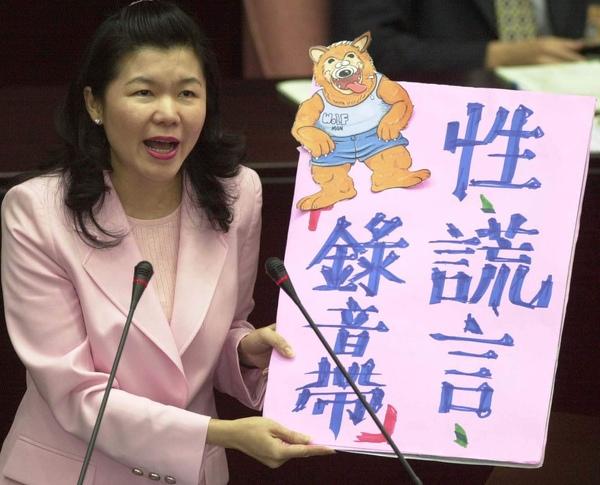 民進黨是沙豬黨---性謊言錄音帶.jpg
