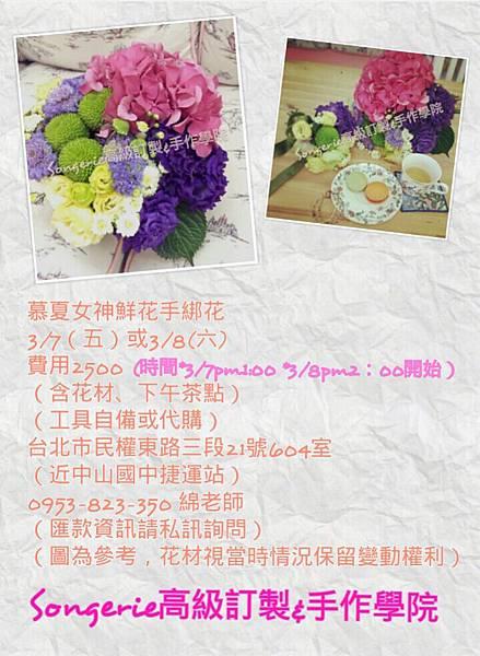 PhotoGrid_1392976991767