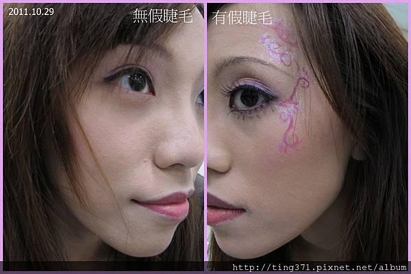 1029假睫毛vs.jpg