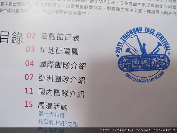111023爵士音樂節台中_8.JPG
