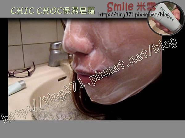 chicchoc保濕皂霜_6.JPG