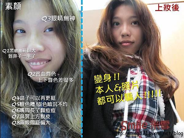 secret makeup1.JPG