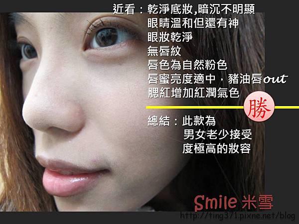 secret makeup4.JPG