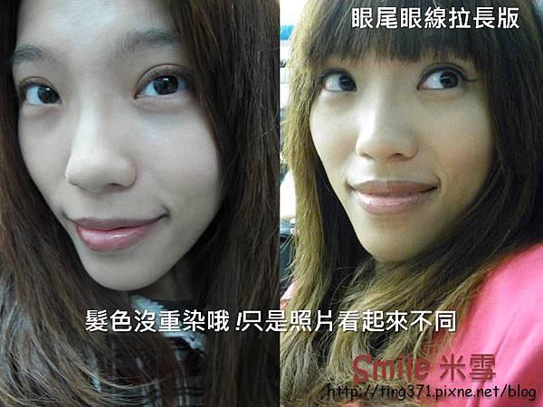 secret makeup7.JPG