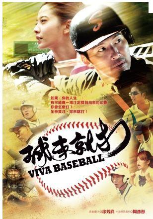viva baseball1