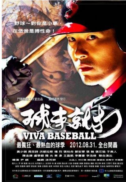 viva baseball2