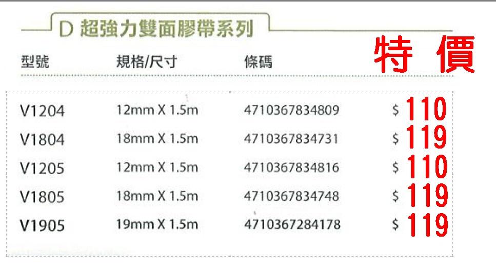 4-30-V1204雙面膠字